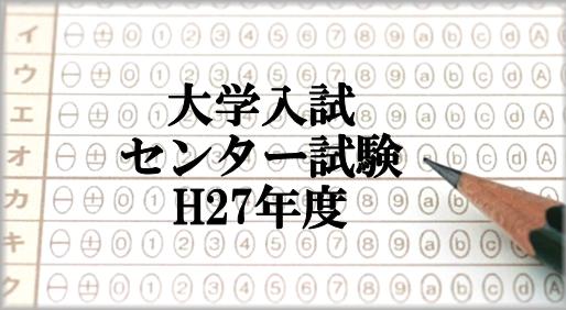 大学入試センター試験H27年度